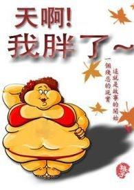 天啊!~我胖了