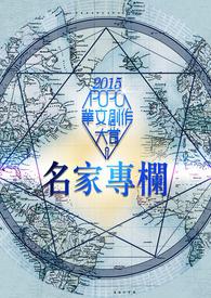 2015POPO華文創作大賞 作家專欄