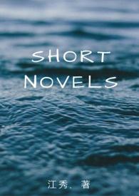 短篇小說集