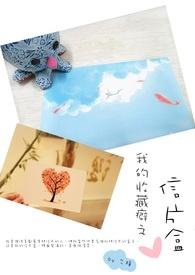 《我的收藏癖之信片盒(15天組)》