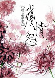 【噬血獨愛】殘情怨