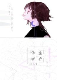 【BG】侍者生存