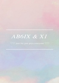 AB6IX & X1 同人短篇