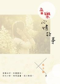 自訂組-音樂心情故事(15天組)