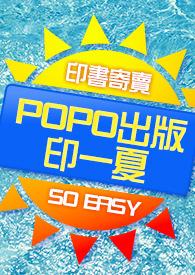 POPO出版印一夏:印書寄賣SO EASY