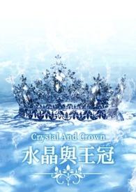 水晶與王冠