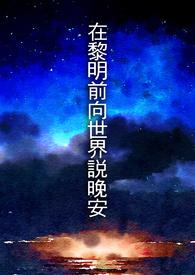 在黎明前向世界說晚安
