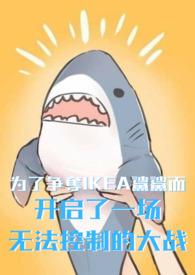 為了爭奪IKEA鯊魚而開啟了一場無法控制的大戰