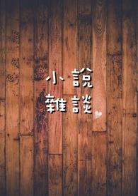 自訂組-小說雜談(15天)