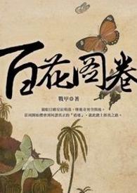 百花圖卷 卷三(完)