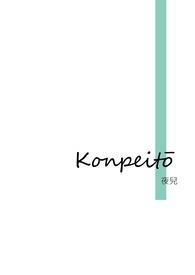 Konpeitō