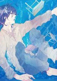 【Free】水之傳說