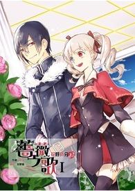 【網遊】薔薇之歌I:花好時分