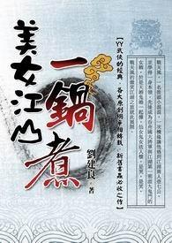 美女江山一鍋煮 卷二(完)