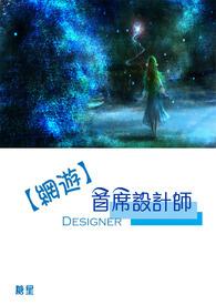 【網遊】首席設計師