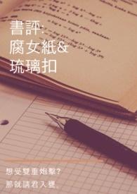 書評:腐女紙&琉璃扣 (關單中)