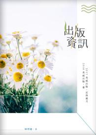 出版資訊【2019-07】