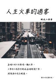 人生火車的過客
