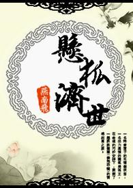 懸狐濟世(BL)