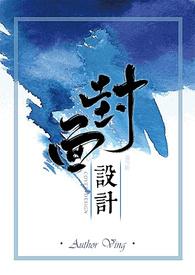 封面設計Cover Design