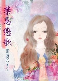 <奇幻/玄幻/科幻系列之二十二>禁忌戀歌