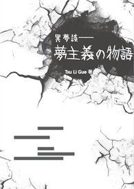 《異夢談──夢主義の物語》短篇小說集