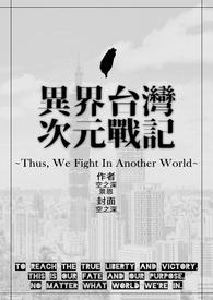 異界台灣次元戰記