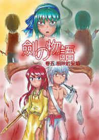 【劍士系列】劍の物語