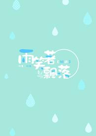 【網遊】雨笑著飄落