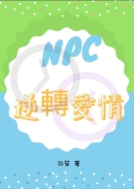 NPC逆轉愛情(BL)