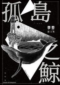 《孤島之鯨》