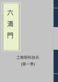 六滴門之南明科技兵(第一季)