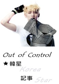 -Out of Control- 韓星記事