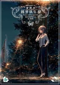 愛麗絲圓夢俱樂部 第三卷 超凡者的世界