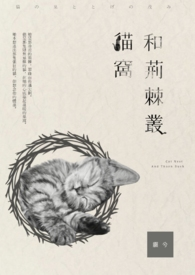 貓窩和荊棘叢