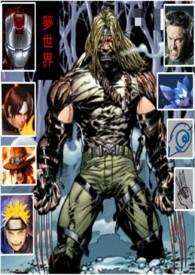 夢世界之超級英雄、X戰警、大戰大鋼牙