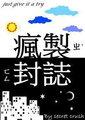 瘋製封誌→簡單書封自己來