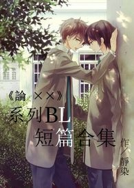 《論 ××》系列BL短篇合集