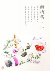 梅子的醃梅集 2