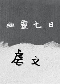 幽靈七日文