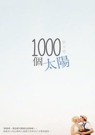 1000個太陽(完)