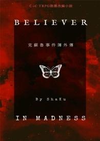【CoC跑團改編連載】克蘇魯事件簿.外傳2:Believer in madness