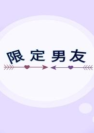限定男友【BL】