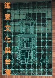 鐵窗文化與台灣