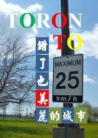Toronto 錯了也美麗的城市