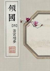 清穿宮廷小說《傾  國_卷四:清宮殘夢》