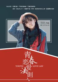 《青春戀愛法則》