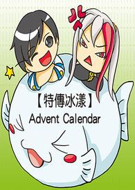 【特傳冰漾】Advent Calendar