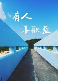 《有人喜歡藍》
