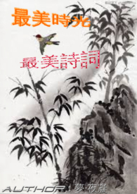 最美時光,最美詩詞The Pleasant Time,The Beautiful Poems